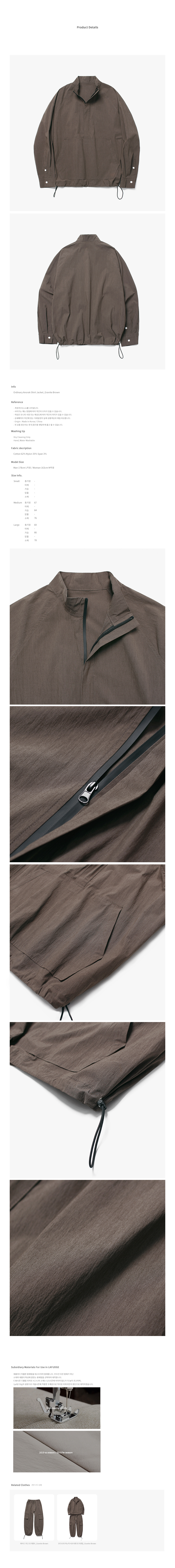 라퍼지스토어(LAFUDGESTORE) (Unisex)오디너리 아노락 셔츠자켓_Granite Brown