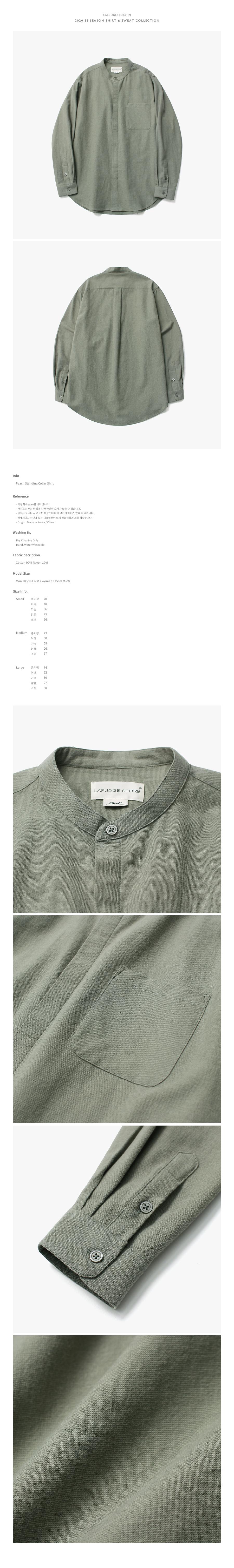 라퍼지스토어(LAFUDGESTORE) 피치 스탠딩 칼라 셔츠_Light Khaki
